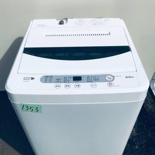 ✨2018年製✨1353番 YAMADA✨全自動電気洗濯機✨YW...