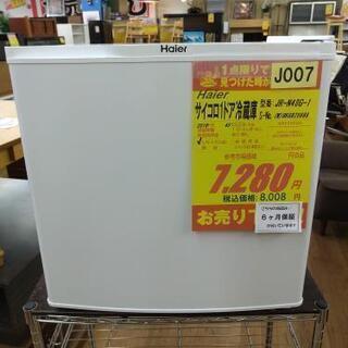 J007★6か月保証★サイコロ1ドア冷蔵庫★Haier  JR-...
