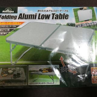折りたたみアルミローテーブル 新品未開封