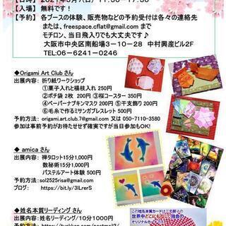 3/7(日)【入場無料】ふらっと・マルシェ Vol.43 …