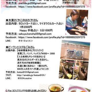 3/7(日)【入場無料】ふらっと・マルシェ Vol.43 開催します - 大阪市