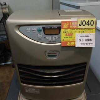 J040★3ヶ月保証★石油ファンヒーター★CORONA FH-X...