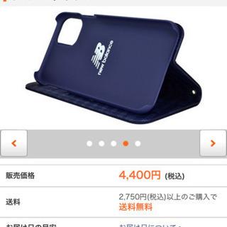 ニューバランス iPhoneケース