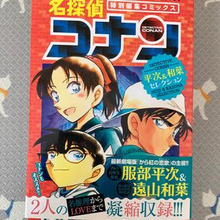名探偵コナン 特別編集コミックス 平次&和葉セレクション おまけ付き