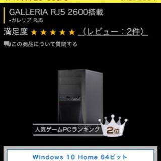 GALLERIAゲーミングpc1660Ti 6GB
