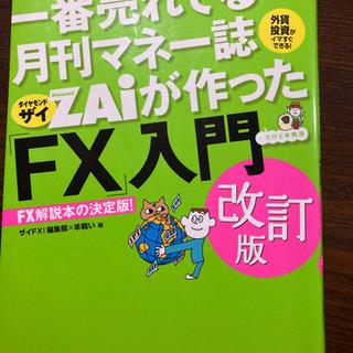 FX入門本