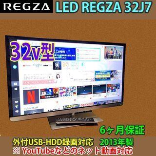 ネット対応 東芝 レグザ 32v型 32J7 2013年製 一部...