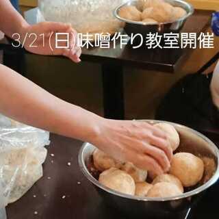 味噌作り教室(上野 御徒町 湯島)