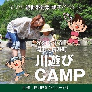 【ひとり親 交流会】2021 5/1-3 埼玉・長瀞町「川遊び親...
