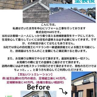 他社と比べてください!屋根外壁塗り替え最安値!