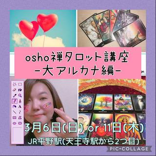 3月6日(日)or11日(木) osho禅タロット講座〜大アルカナ編〜