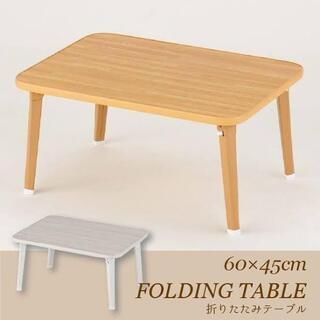 折り畳みローテーブル メラミン6045