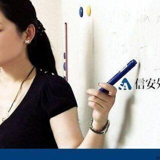 中国語オンラインレッスン生徒募集中!!!月4回 5500円~