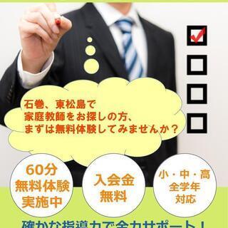 ⭐新中3生限定 オンライン授業開校!⭐【山形県の新中3生向け】【...