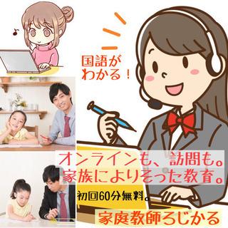 大阪市で国語特化型 家庭教師!