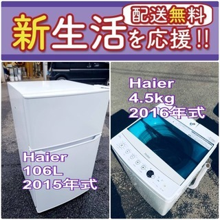 送料無料❗️🌈限界価格に挑戦🌈冷蔵庫/洗濯機の今回限りの激安2点...