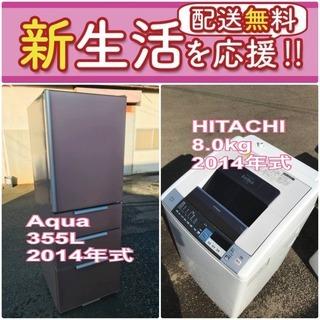 🌈期間限定🌈送料設置無料🌈大型冷蔵庫/洗濯機の2点セットでこの価...
