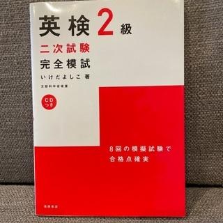 【CD付き】英検2級ニ次試験テキスト