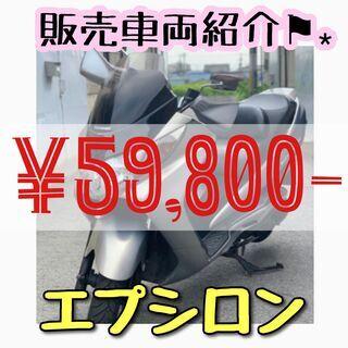 実働/現状車で格安✨エプシロンCJ43B 250cc