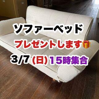 0円プレゼント!ソファーベッド!3/7(日)15時集合です…