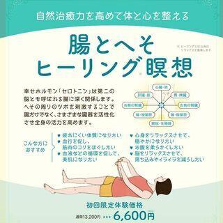 【岡山 倉敷】腸活におススメ!~腸とへそヒーリング瞑想体験会