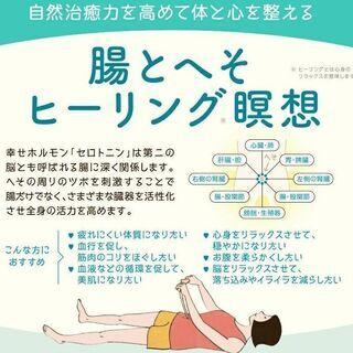 【香川 高松】オンラインで遠隔ケア 腸とへそセルフヒーリング瞑想