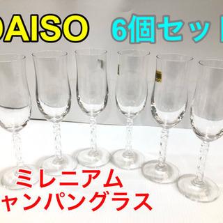 DAISO ミレニアムシャンパングラス 6本セット【C10-302】