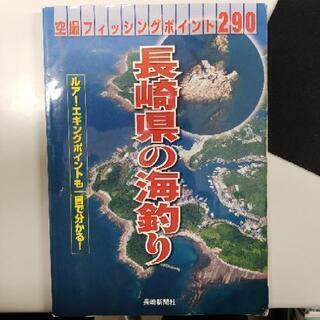 長崎県の釣り 空撮フィッシングポイント290