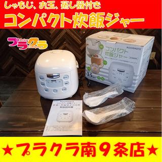 N1135 説明書付き カイホウ ルームメイト コンパクト炊飯ジ...