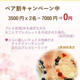 【岡山 倉敷】パワーストーンブレス☆お得なペア割キャンペーン最終週!
