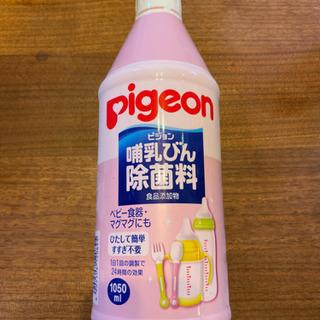 ピジョン 哺乳瓶 除菌料
