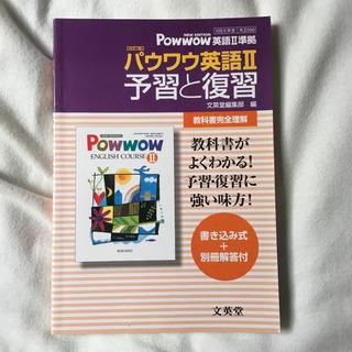 文英堂版056パウワウ英語2予習と復習