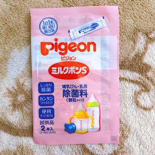 ピジョン ミルクポンS 哺乳瓶・乳首 除菌料 顆粒タイプ