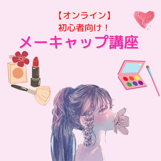 【オンライン/女性主催】初心者向けメーキャップ講座♪