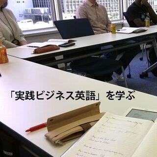 3/7 500円 大阪「実践ビジネス英語」勉強会 - 英会話サークル