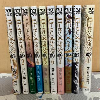 ローゼンメイデン 全巻セット 1巻〜10巻 全巻初版