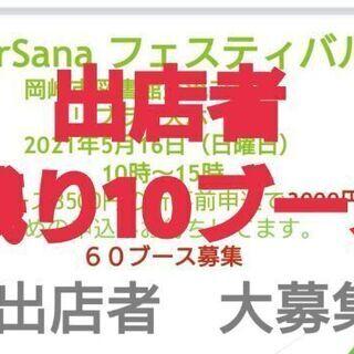 2021年5月16日岡崎市図書館でのイベント出店者募集👍