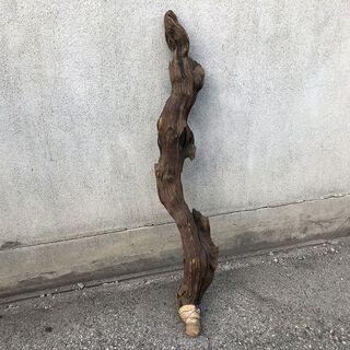 ★インテリア★ 流木 変木 全長約155cm 和風インテリア