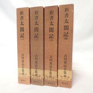 【ネット決済・配送可】CB399 吉川英治全集 新書 太閤記 1...