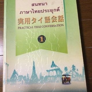 実用タイ語会話