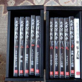 (値下げします)ユーキャンDVD「太平洋戦争」全10巻