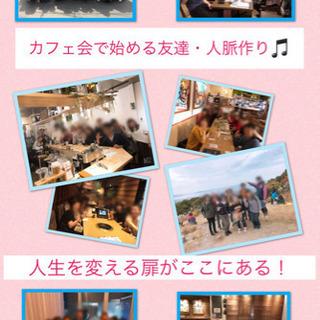 3月4日(木)18時半から@天神☆友達作り人脈作りlaraカフェ会☆