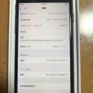 交渉中【新品・未使用】iPhone SE 第2世代 グレー 64G SIMフリー - 携帯電話/スマホ