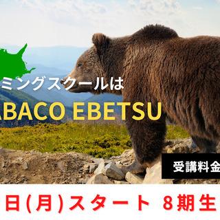 江別市のプログラミングスクール SUNABACO EBETSU ...