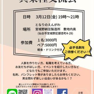 異業種交流会💁♀️3/12(金)19時〜