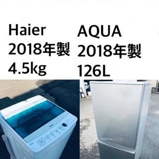 🌟★送料・設置無料★  2018年製✨家電セット 冷蔵庫・洗濯機...