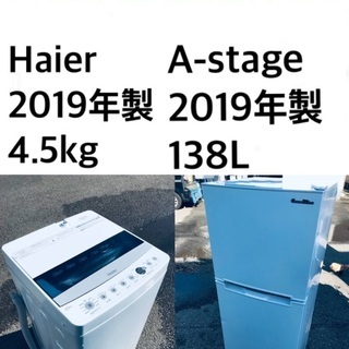 🌟★送料・設置無料★  2019年製✨家電セット 冷蔵庫・洗濯機...