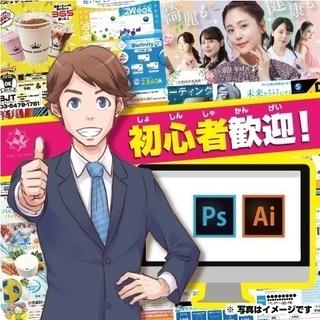 【現役デザイナーによる個別レッスン】土日限定Photoshop ...