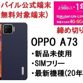 【 最新スマホ 本体 】OPPO A73 ネイビーブルー SIM...