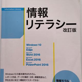 【学生】情報リテラシー改訂版